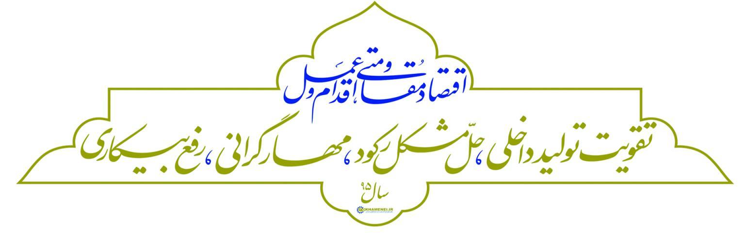 شعار سال